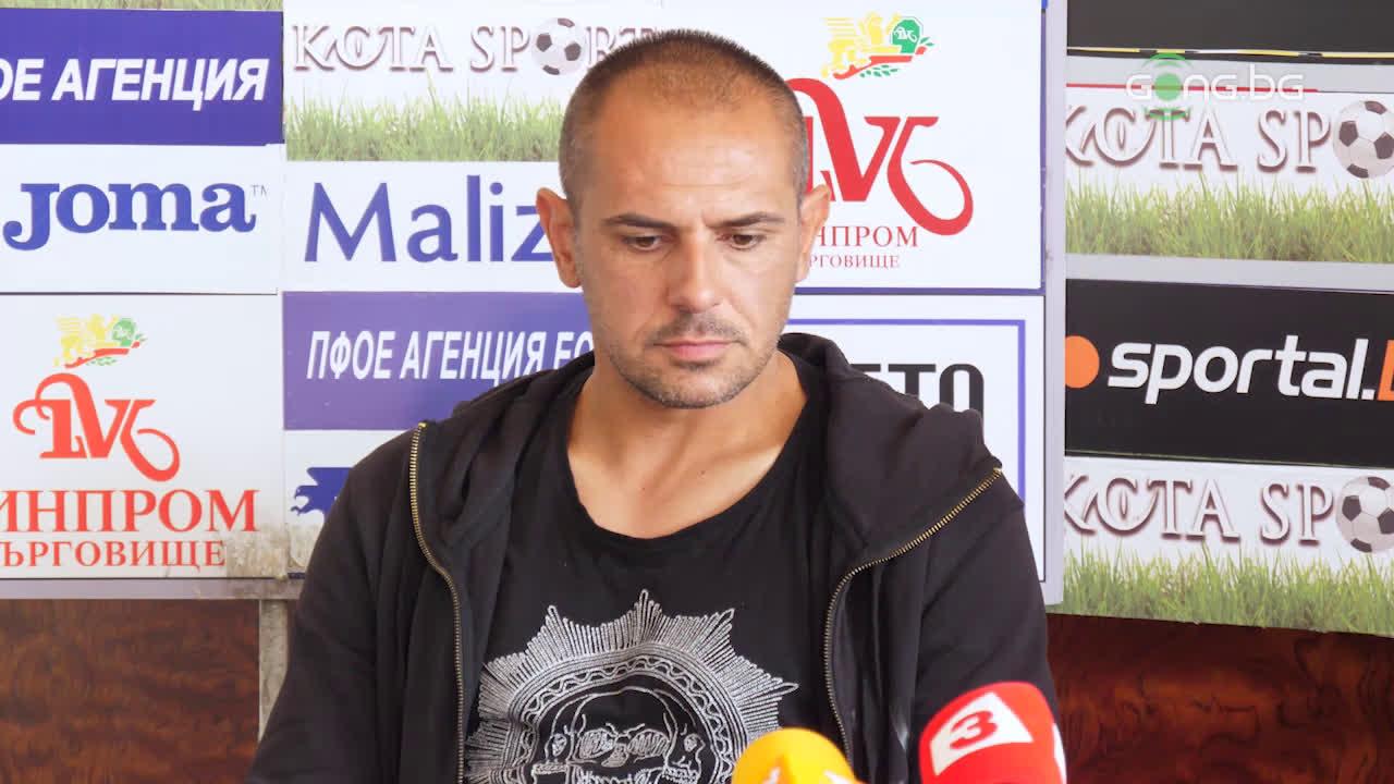 Стефан Аладжов коментира ситуацията в Левски