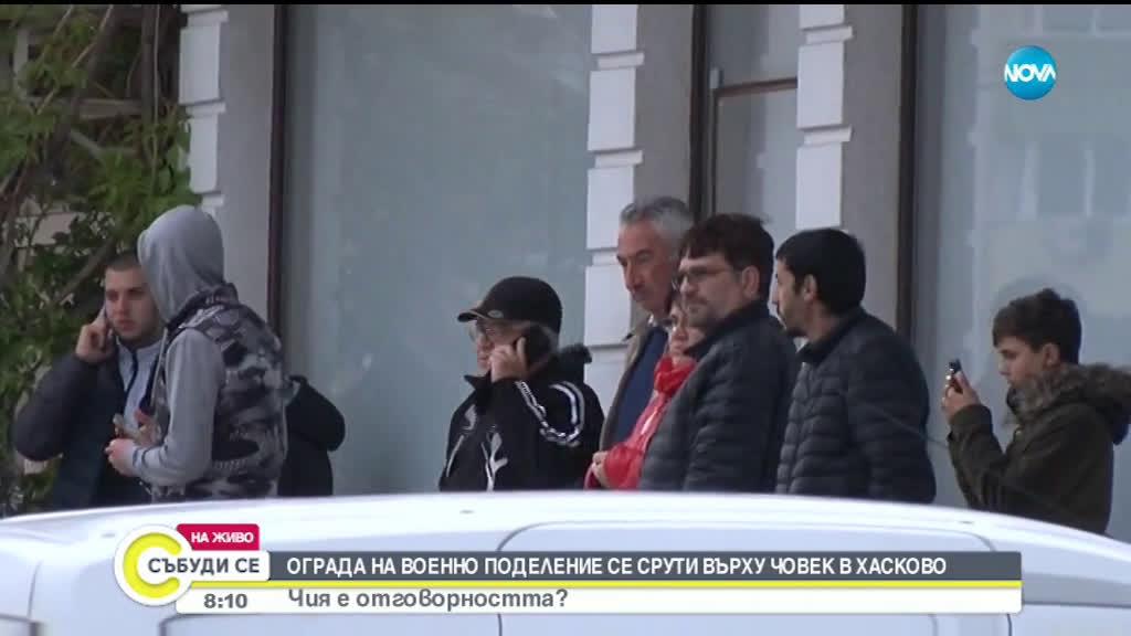 Чия е отговорността за срутилата се ограда на военно поделение в Хасково?