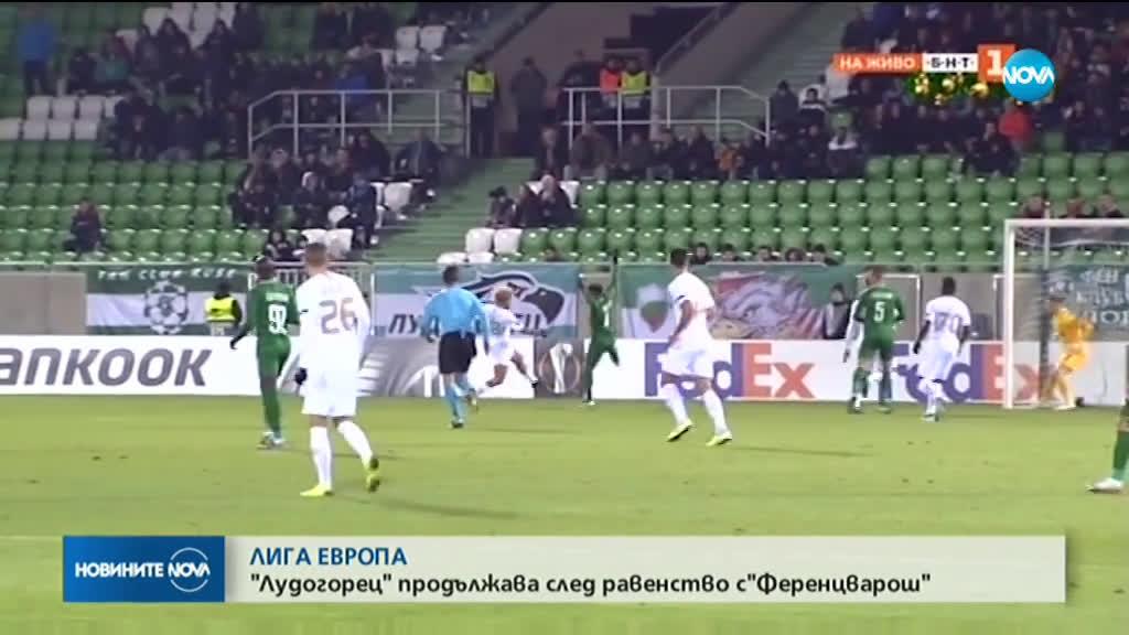 """""""Лудогорец"""" продължава в Лига Европа след равенство с""""Ференцварош"""""""