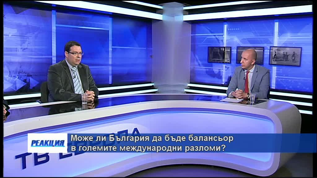 Къде е мястото на България в решаването на големите международни разломи?