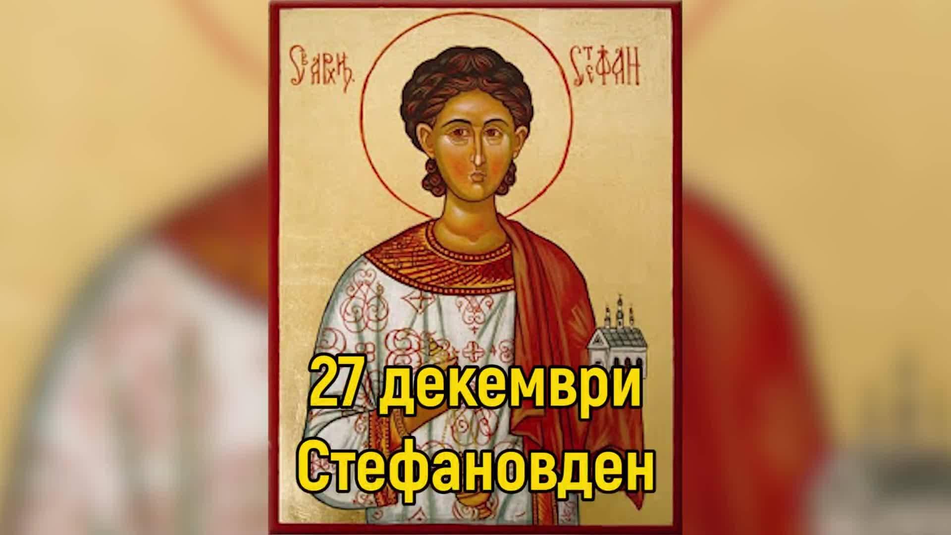 27 Декември - Стефановден