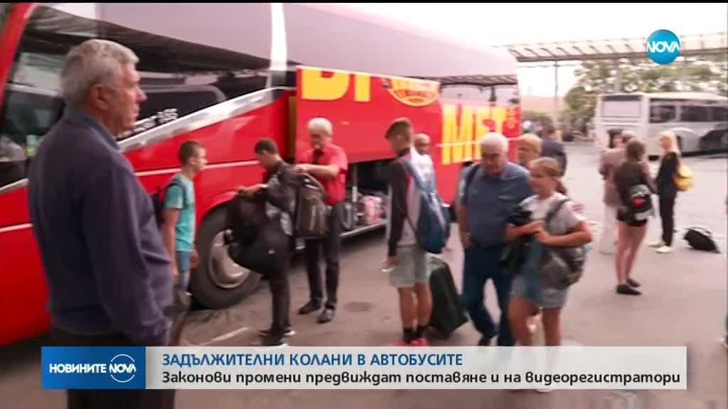 Транспортната комисия прие текст за задължителни колани в автобусите