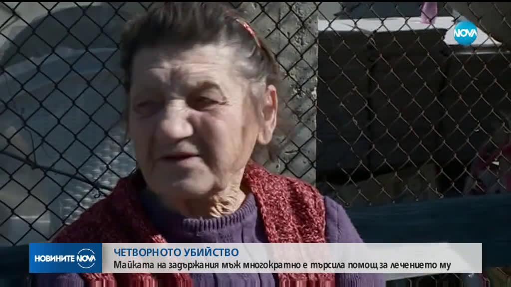 Майката на четворния убиец от Нови Искър многократно е търсила помощ за него