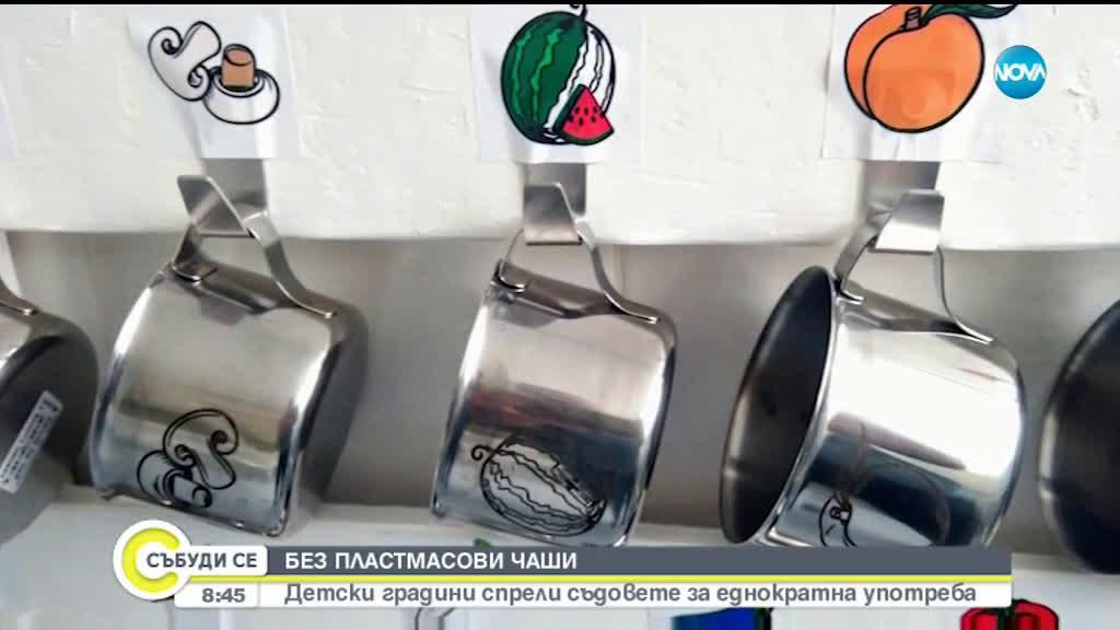 Без пластмасови чаши: Детски градини спрели съдовете за еднократна употреба