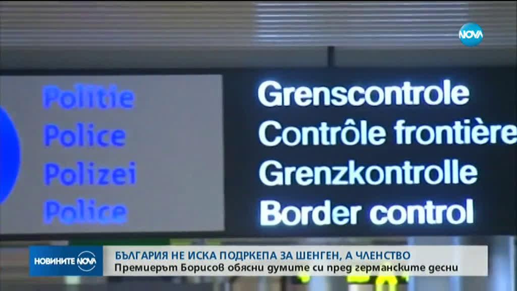 Борисов: България не иска подкрепа за Шенген, а членство