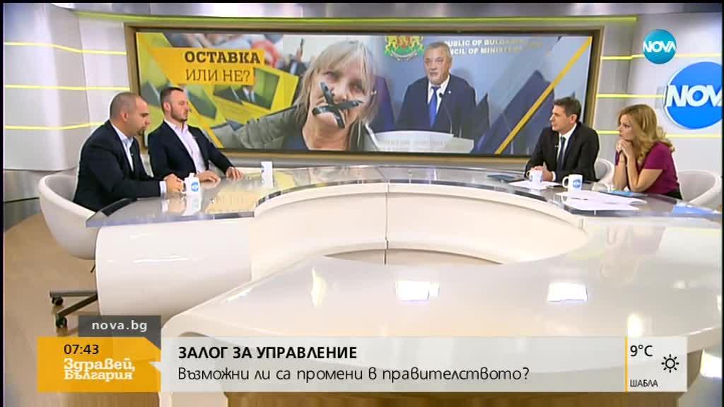 """АНАЛИЗ: Ходовете на кабинета """"Борисов 3"""" след скандала с майките"""