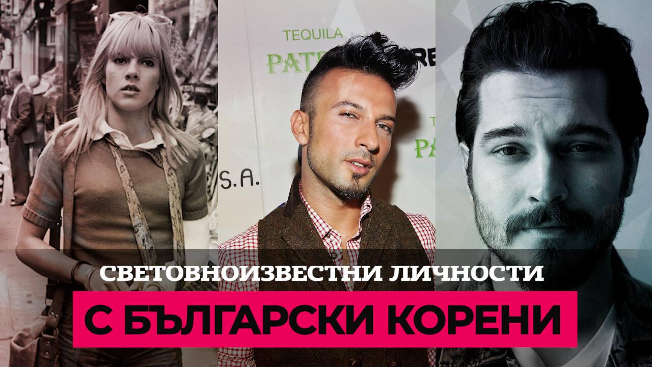 Световноизвестни личности с български корени