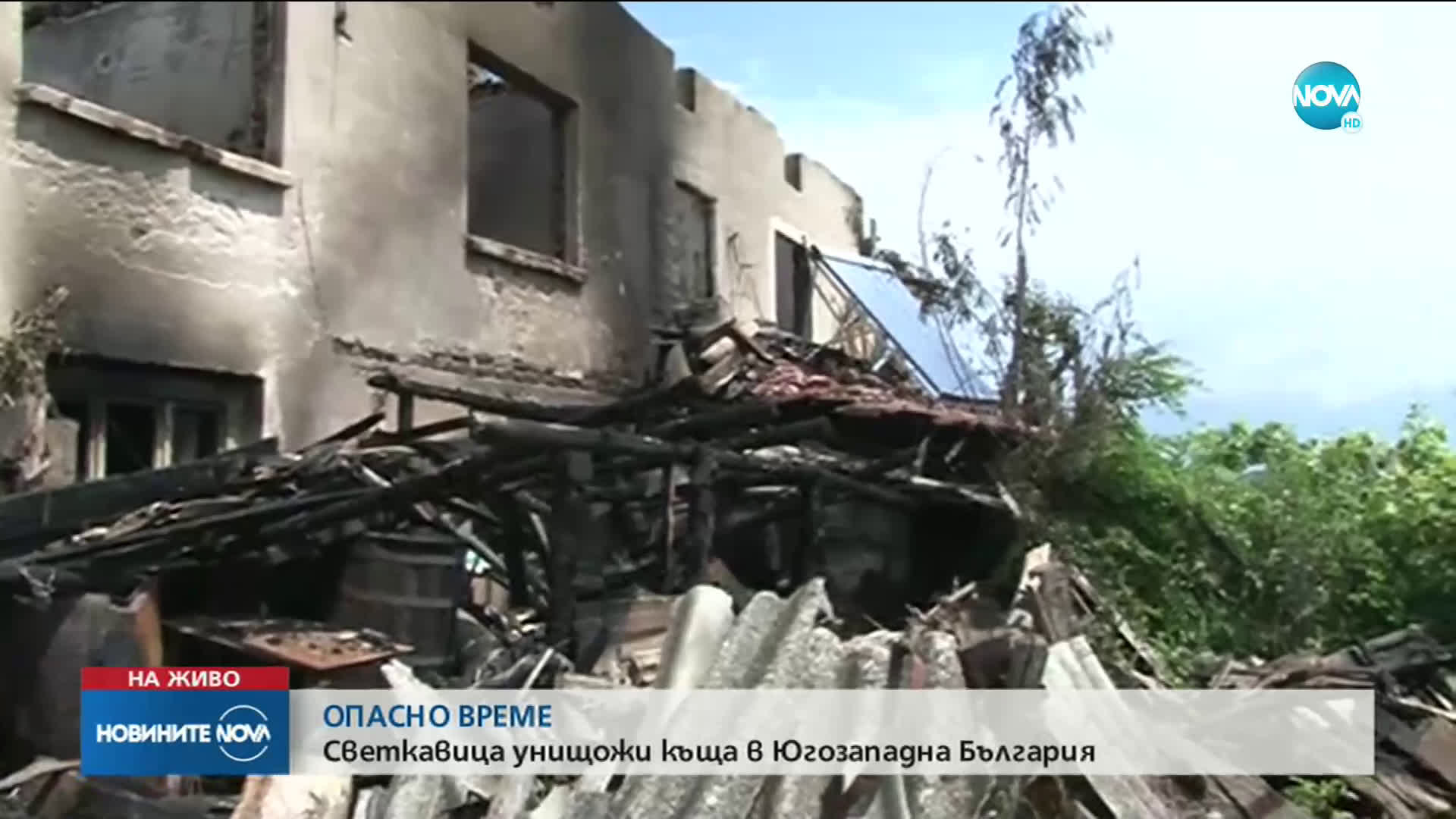 Бурята остави семейство без покрив в Югозападна България