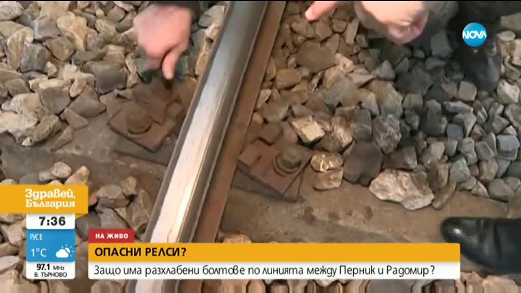 ОПАСНИ РЕЛСИ: Защо има разхлабени болтове по линията между Перник и Радомир?
