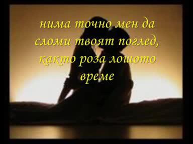 Sasa Matic - Ko Te Ljubi Ovih Dana - Превод
