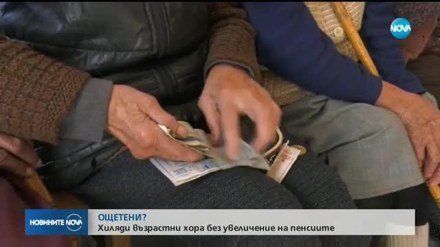 ОЩЕТЕНИ: Хиляди пенсионери не получили обещаното увеличение от 2.4%
