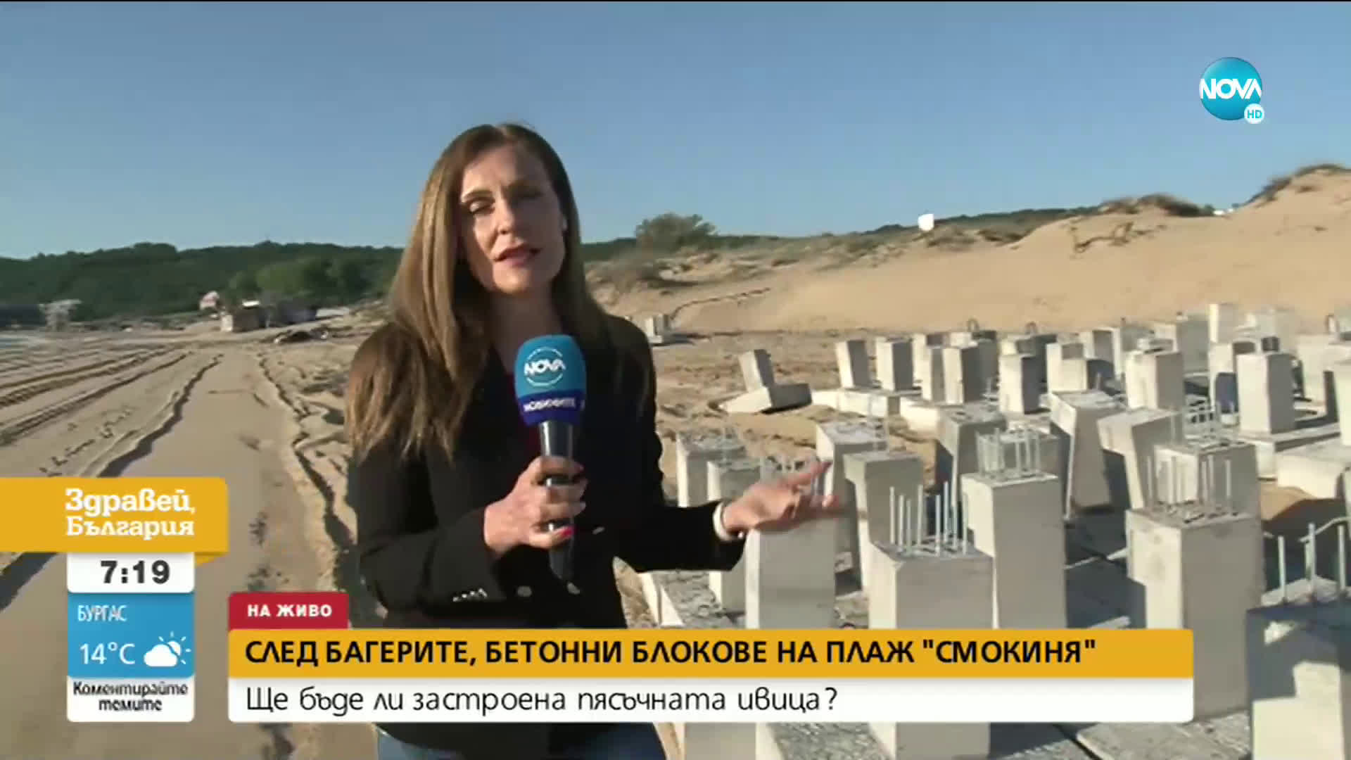 """След багерите, бетонни блокове на плаж """"Смокиня"""""""