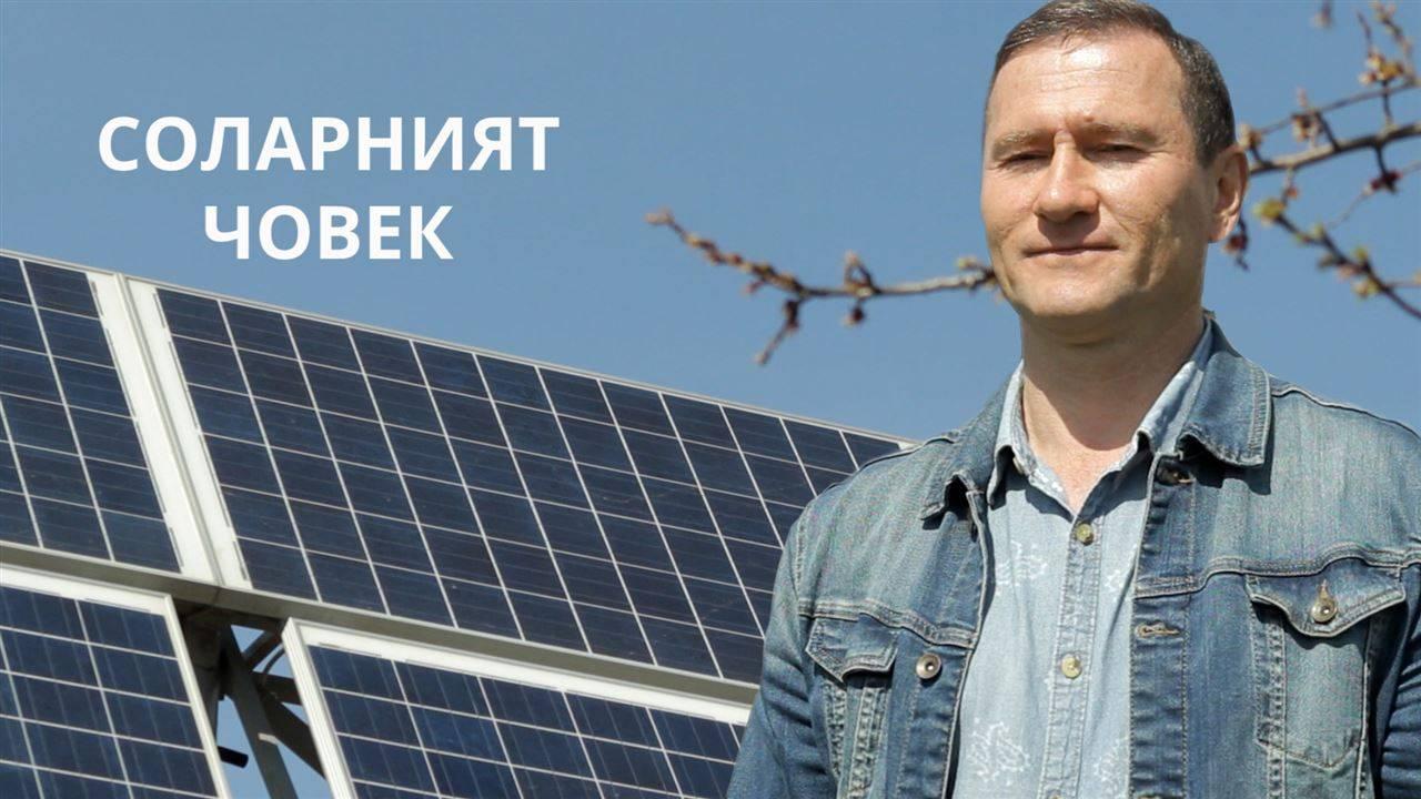 Безплатна енергия: Човекът, който промени Русия