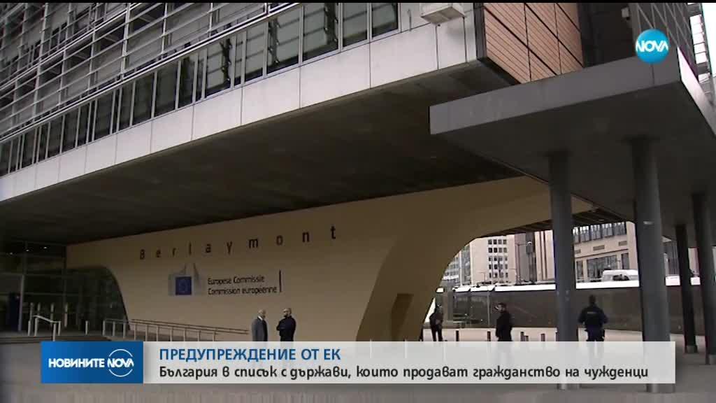 ЕК с предупреждение към България заради гражданството срещу заплащане