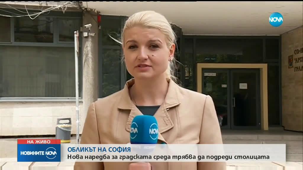 """Нова наредба за градската среда трябва да """"подреди"""" София"""