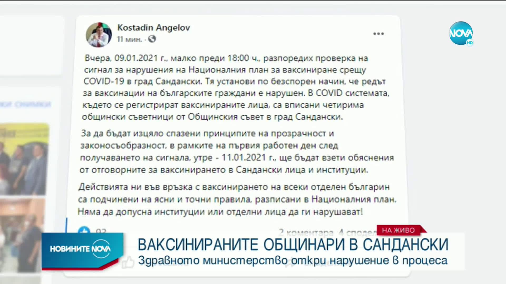Имало ли е нарушение на плана за ваксиниране в Сандански?