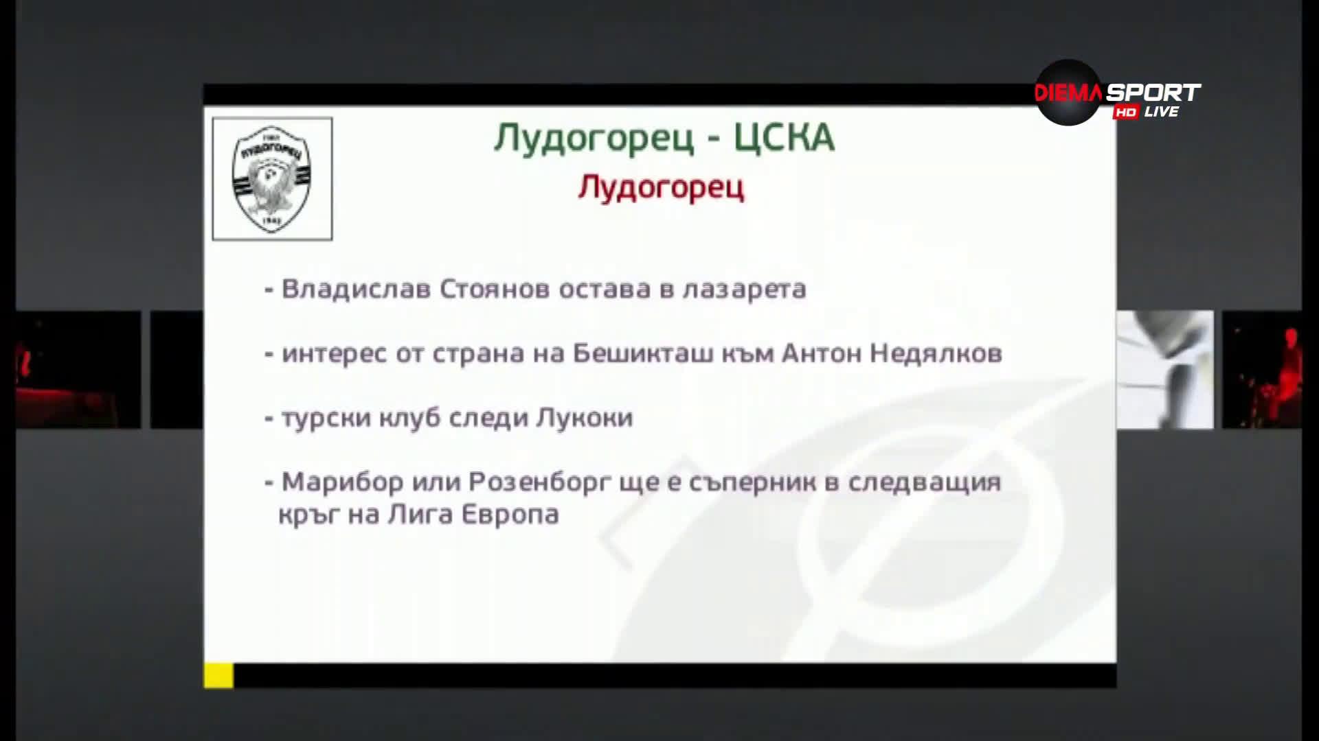 Преди Лудогорец - ЦСКА
