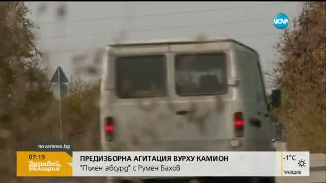 Кандидат-кмет обиколи Плеевен върху камион