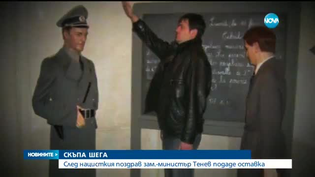 СКЪПА ШЕГА: Заместник-министър подаде оставка заради нацистки поздрав