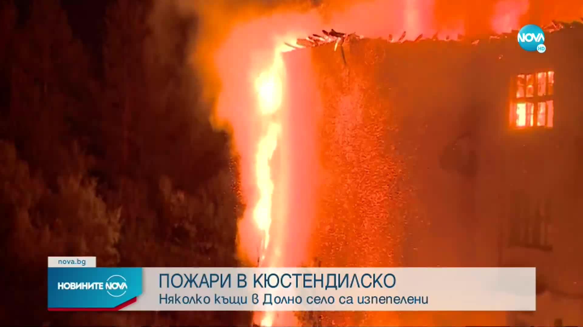 ПОЖАРИ В КЮСТЕНДИЛСКО: Изгоряха 15 къщи и училище