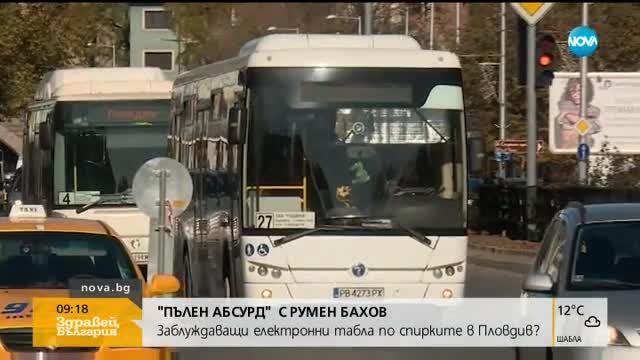 """""""ПЪЛЕН АБСУРД"""": Електронни табла със собствен характер"""