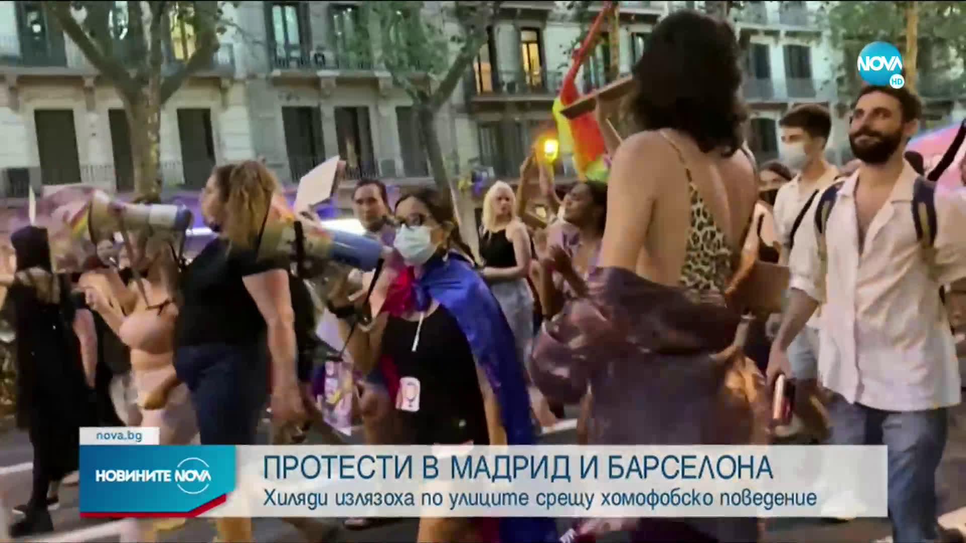 Протести в Испания срещу хомофобско нападение