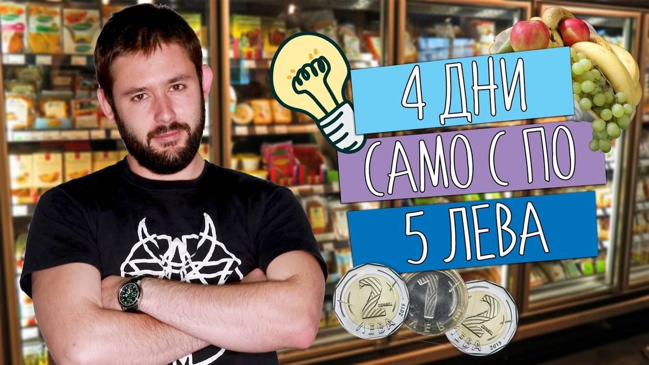 ЧЕТВЪРТИ ден се храня САМО с 5 лв.! Как ми влияе ПРЕДИЗВИКАТЕЛСТВОТО?