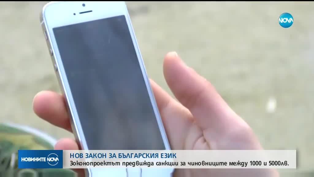 """""""Обединени патриоти"""" внесоха нов Закон за българския език"""