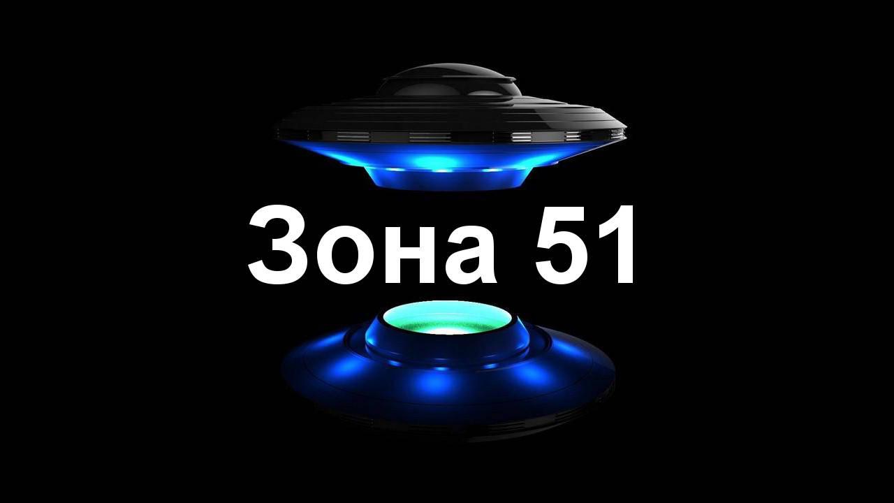Факти за Зона 51
