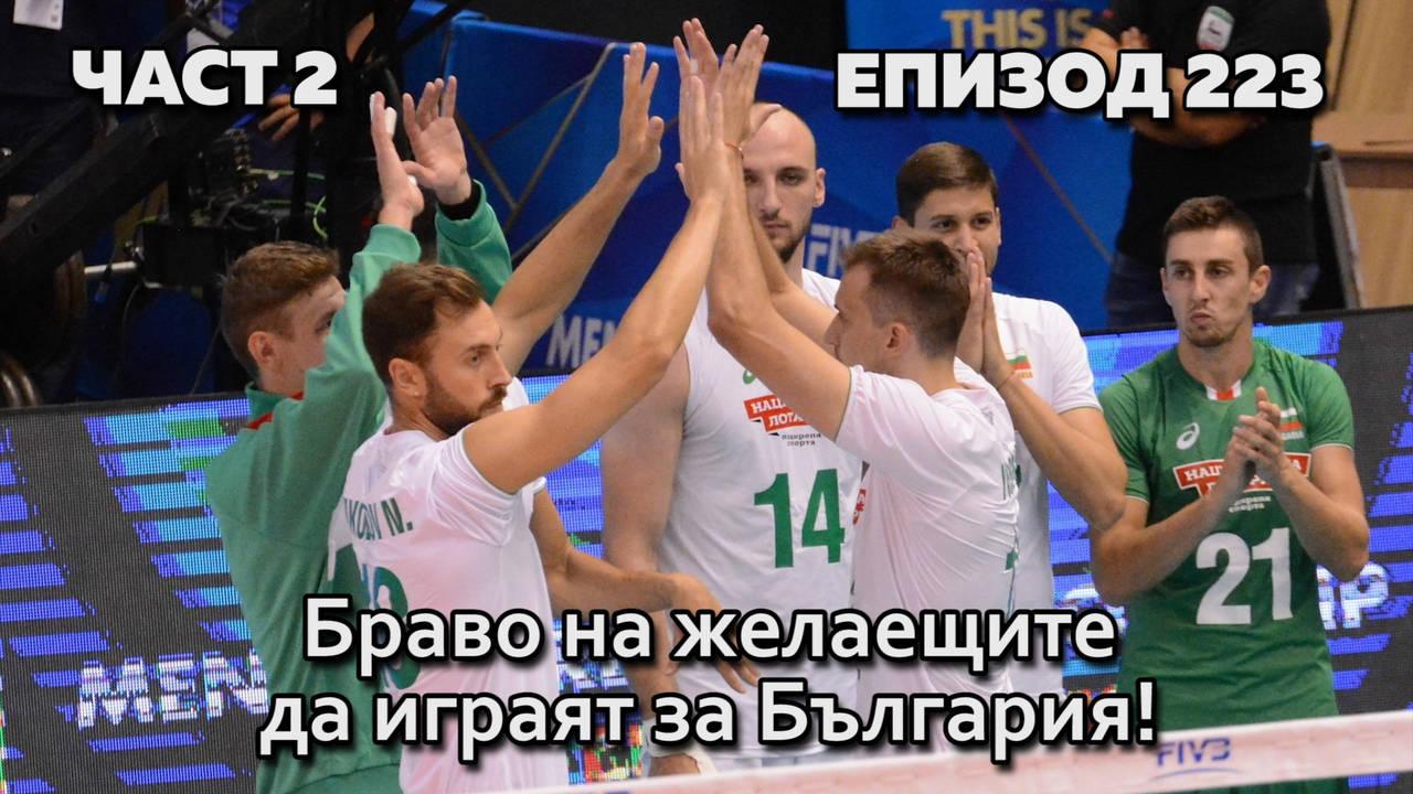 Браво на желаещите да играят за България!