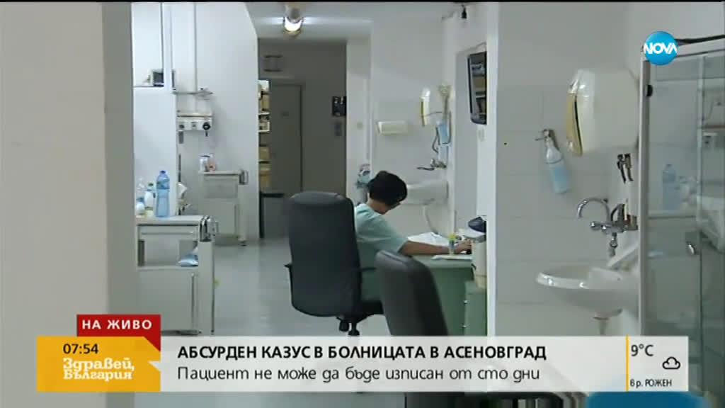 Защо болница не може да изпише пациент вече 100 дни?