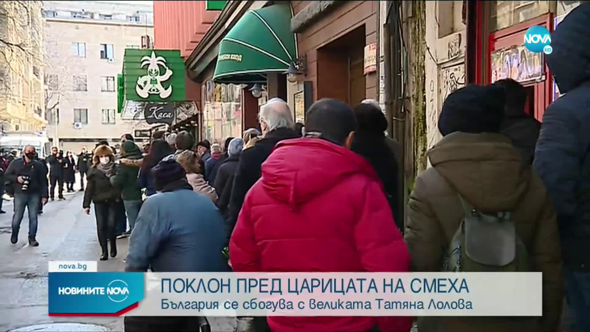 Стотици се сбогуваха с великата Татяна Лолова