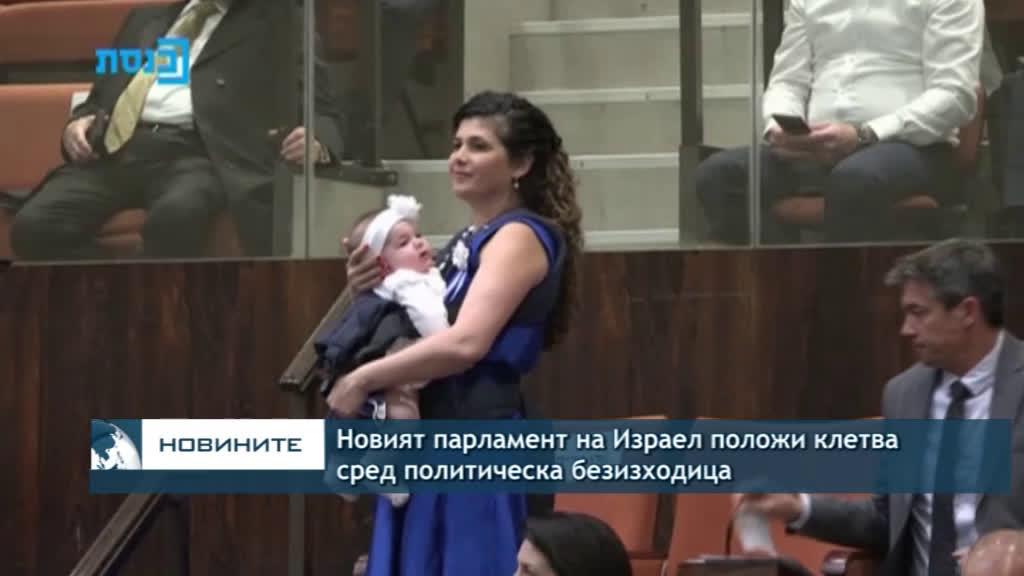 Новият парламент на Израел положи клетва сред политическа безизходица