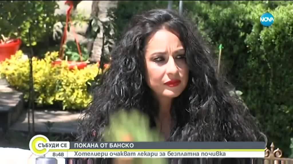 Семейство от Банско предлага безплатна почивка на медици от първа линия