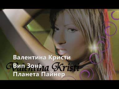 Валентина Кристи - VIP зона