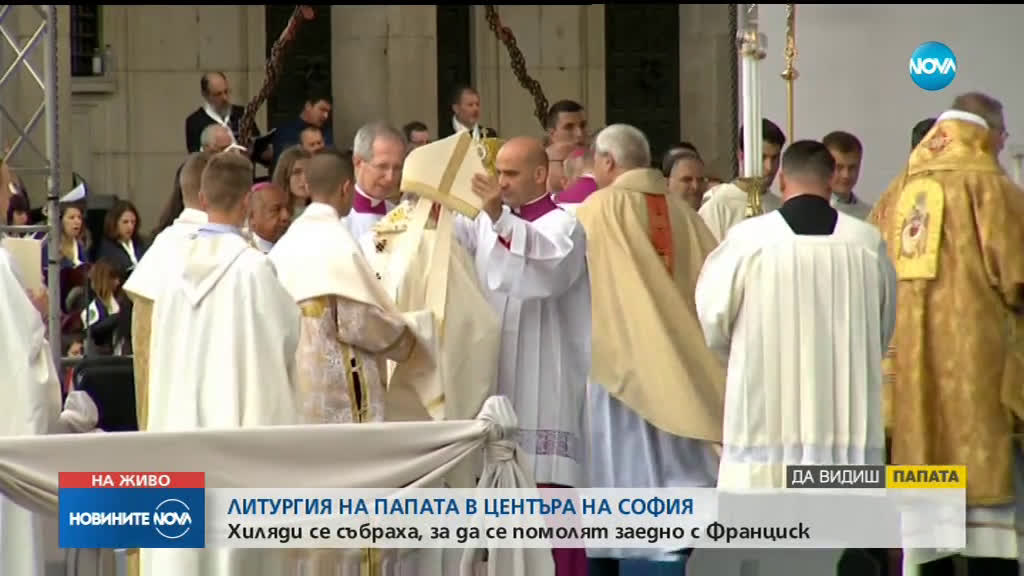 Нана: Папа Франциск ни показва човешкото лице на църквата