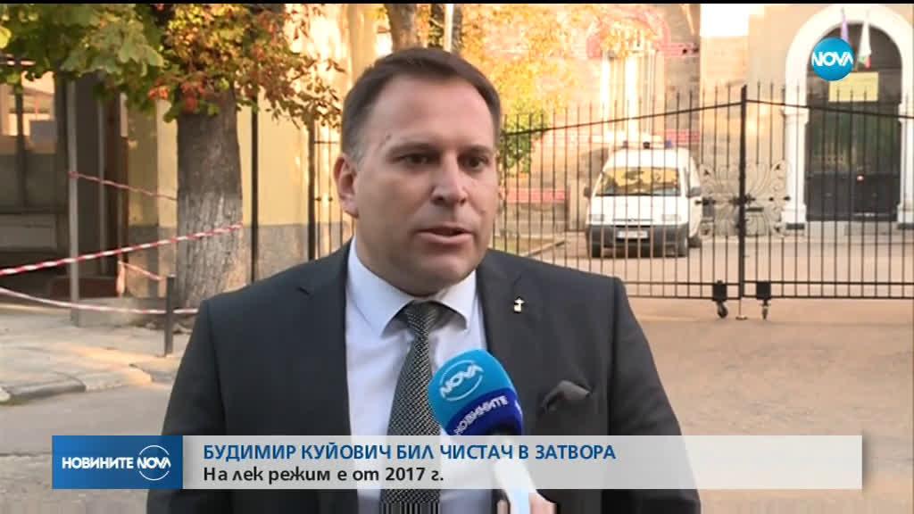 Присъдата на Куйович била намалена заради добро поведение