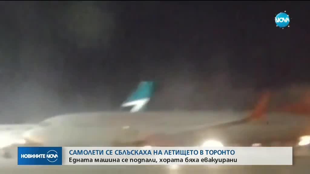 Два пътнически самолета се сблъскаха на летище в Торонто