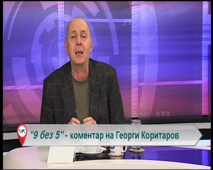 """""""Свободна зона в 9 без 5"""" 6 февруари 2019 – сряда"""