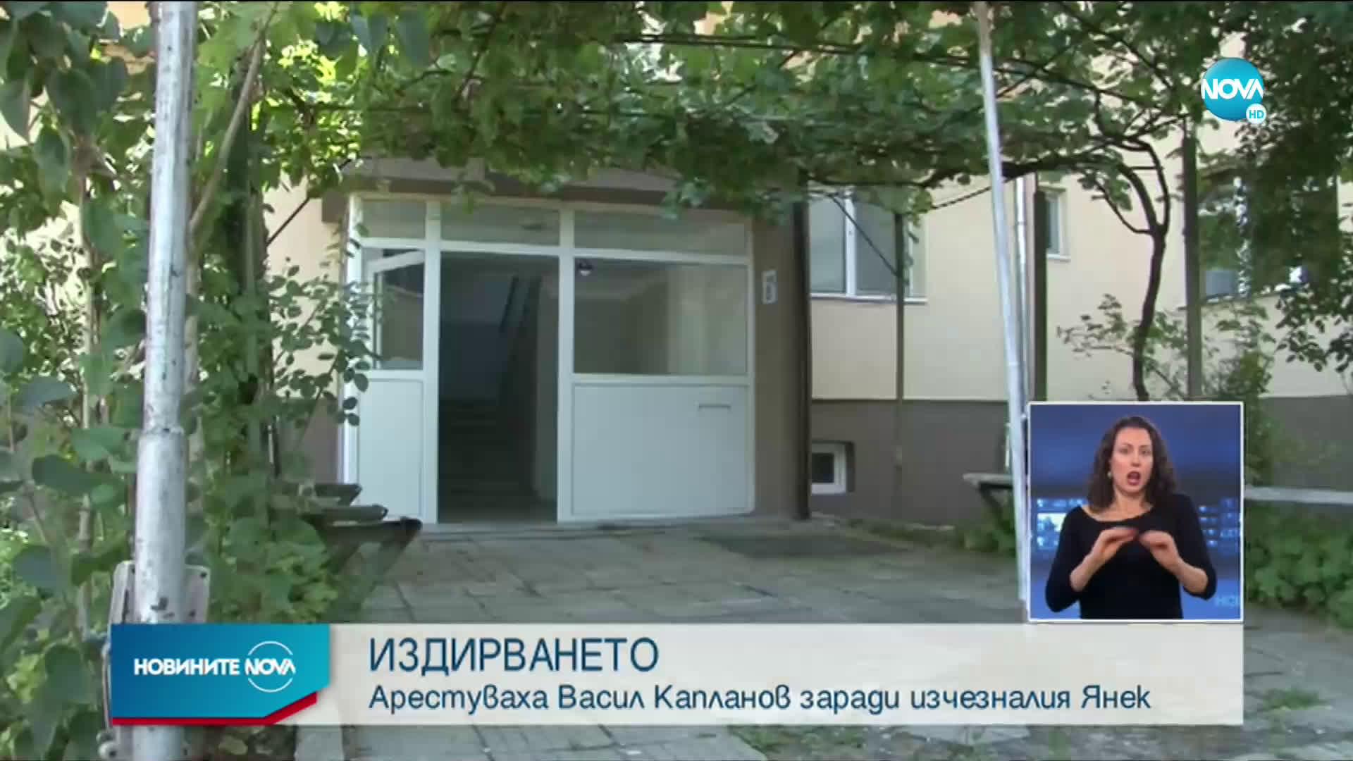 Задържаха бивш гард на Галеви за изчезването на Янек от Дупница