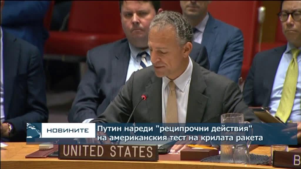"""Путин нареди \""""реципрочни действия\"""" на американския тест на крилата ракета"""