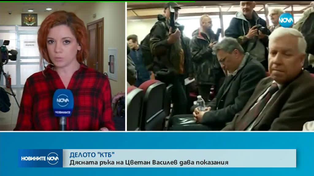 """Свидетел по делото """"КТБ"""": Василев предаде всички, когато стана напечено"""
