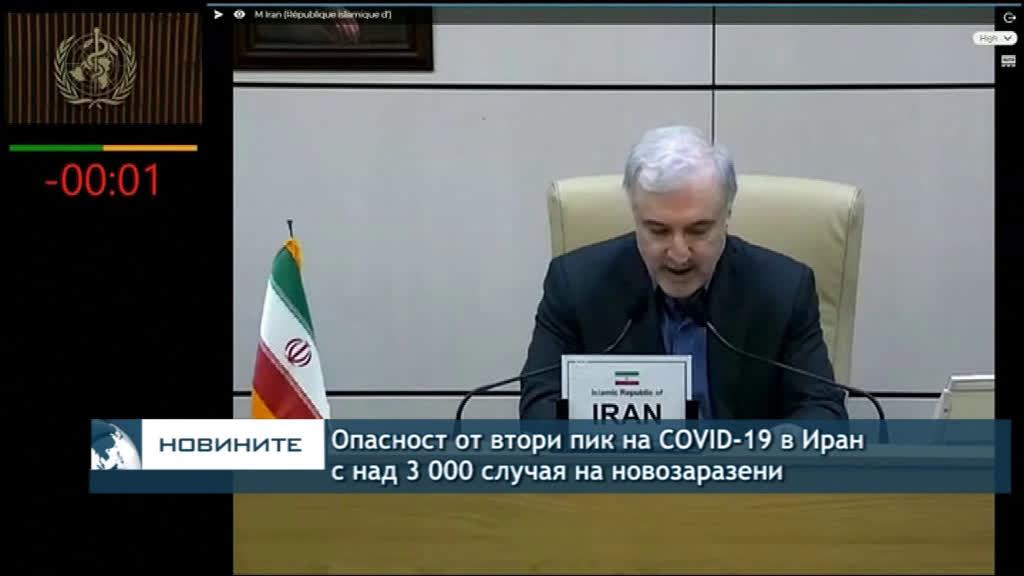 Опасност от втори пик на COVID-19 в Иран с над 3 000 случая на новозаразени