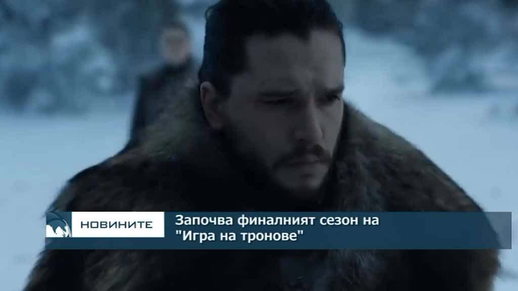 """Започва последният сезон на """"Игра на тронове"""""""