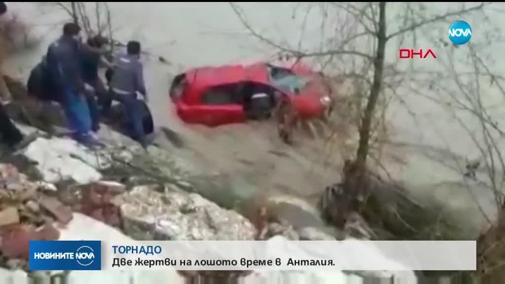 Две са вече жертвите на лошото време в турската средиземноморска провинция Анталия