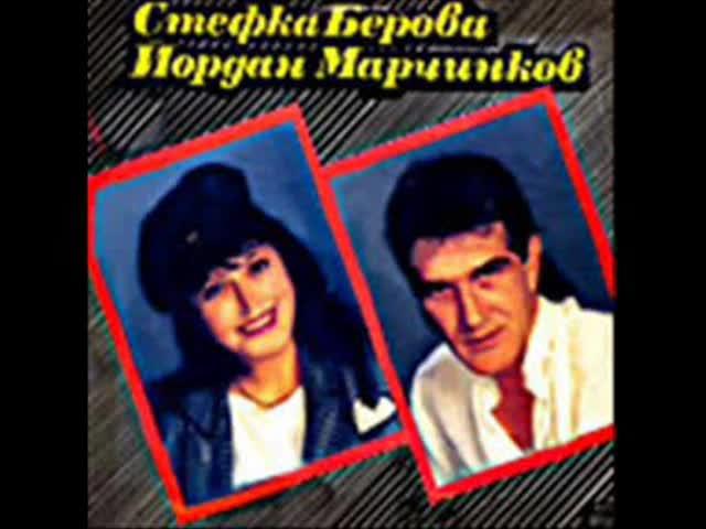 Йордан Марчинков & Стефка Берова - Не съжалявам, че те срещнах