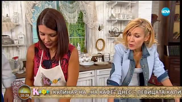 """В """"На кафе"""" певицата Кали показа една нестандартна рецепта на резене по руски"""