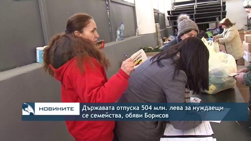 Държавата отпуска 504 млн. лева за нуждаещи се семейства, обяви Борисов