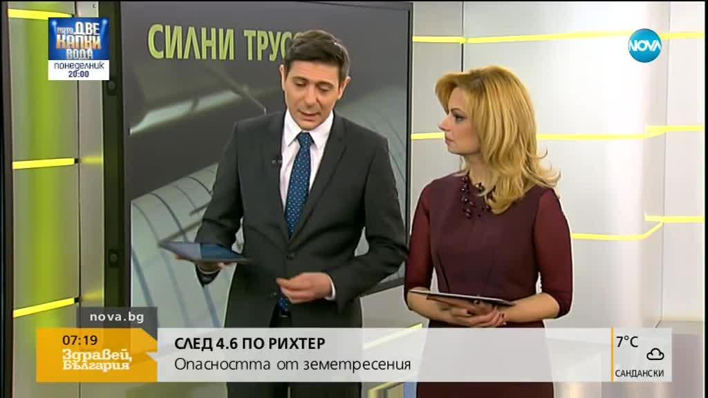 Експерт: Сеизмолозите харесват земетресения като това в Асеновград