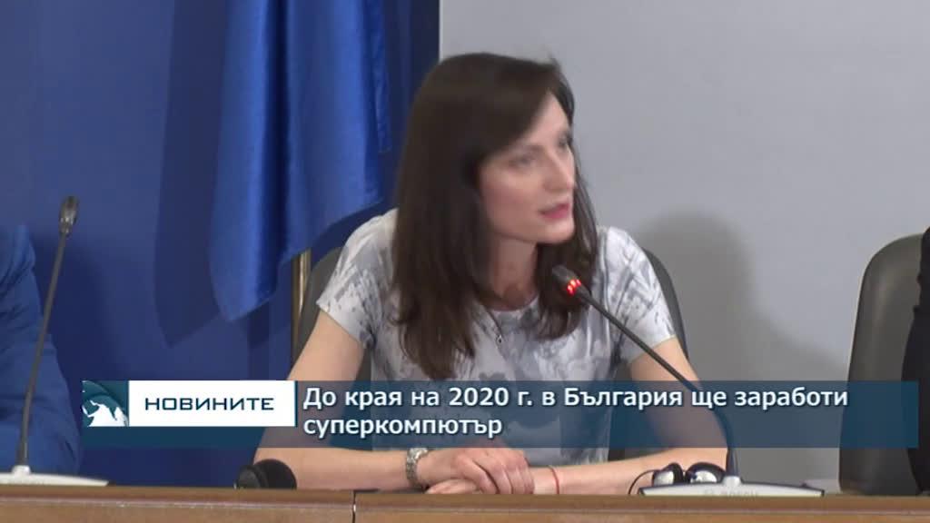 До края на 2020 г. в България ще заработи суперкомпютър